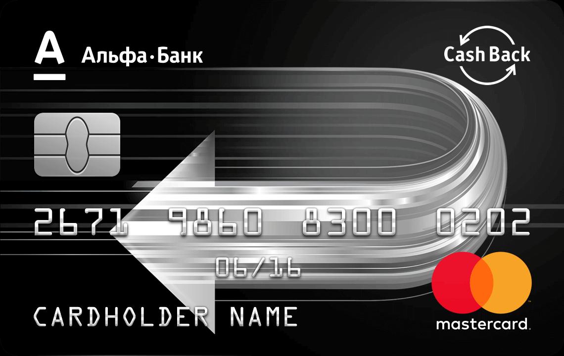 Альфа-Банк Cashback